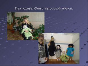 Пентюхова Юля с авторской куклой.
