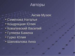 Авторы Актив Музея: Семенова Наталья Кондрацкая Юлия Ковалевский Василий Гуля
