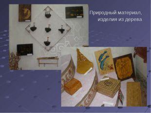Природный материал, изделия из дерева