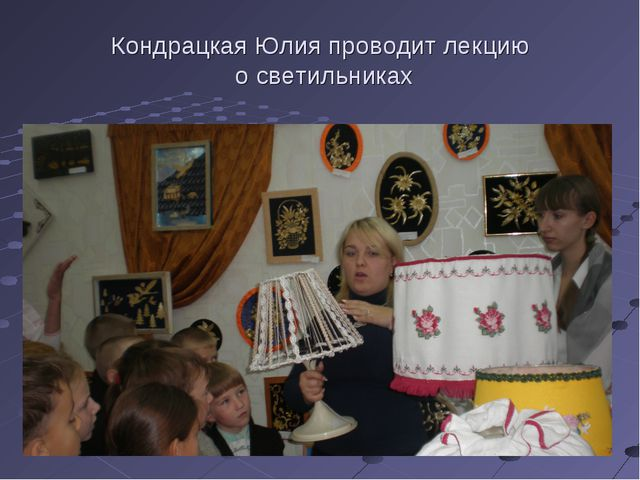 Кондрацкая Юлия проводит лекцию о светильниках
