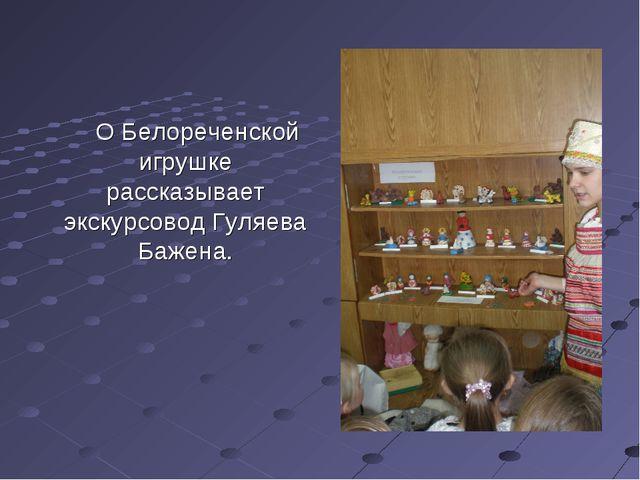 О Белореченской игрушке рассказывает экскурсовод Гуляева Бажена.
