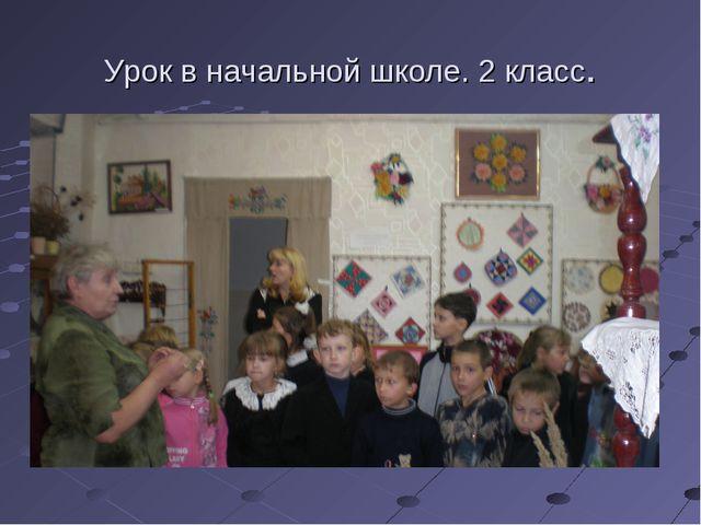 Урок в начальной школе. 2 класс.