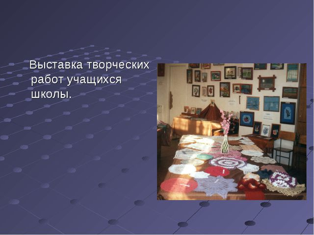 Выставка творческих работ учащихся школы.