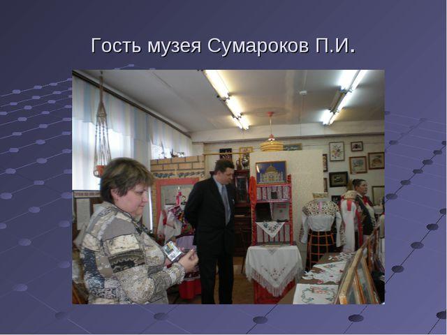 Гость музея Сумароков П.И.