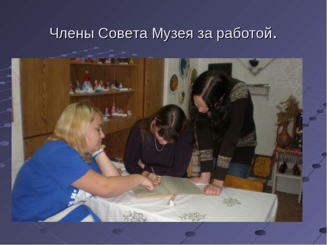 Члены Совета Музея за работой.