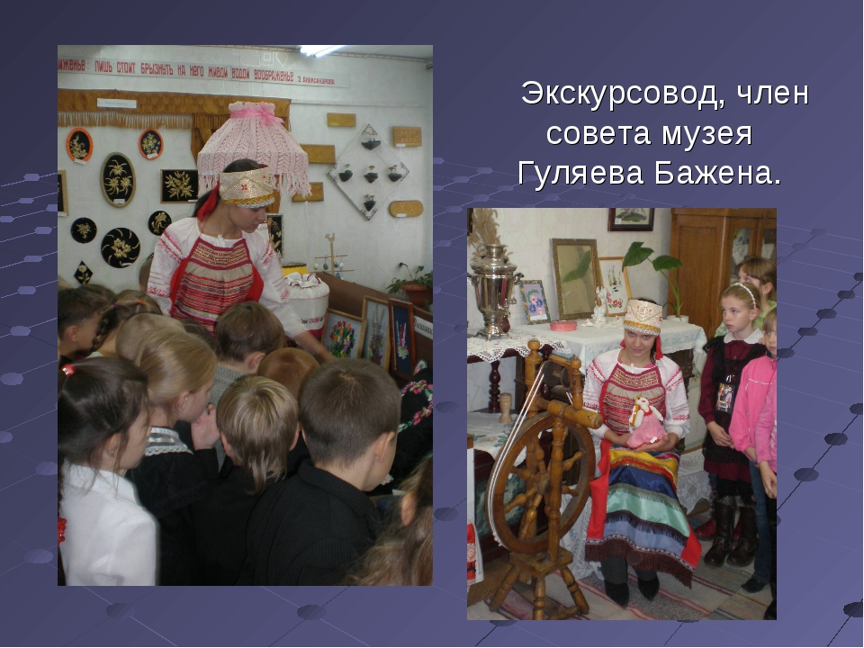 Экскурсовод, член совета музея Гуляева Бажена.