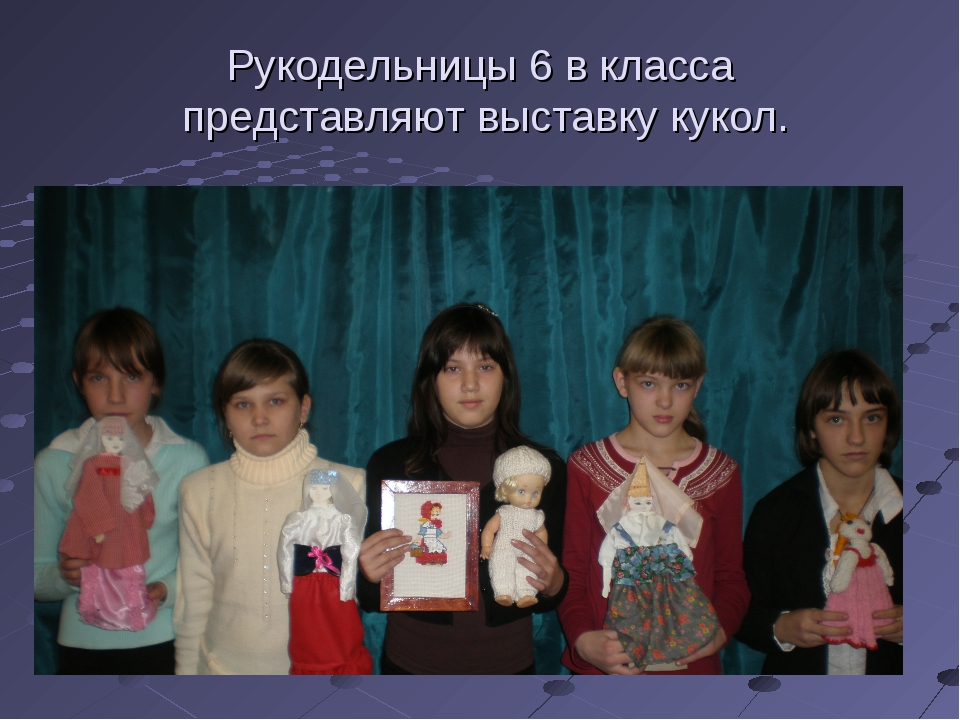 Рукодельницы 6 в класса представляют выставку кукол.