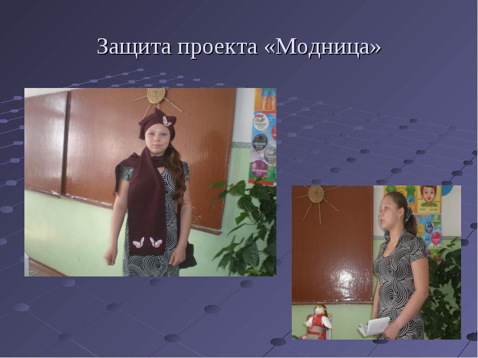Защита проекта «Модница»