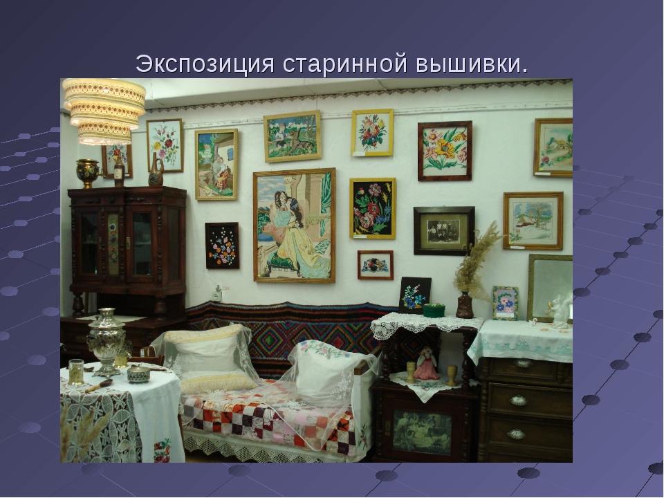 Экспозиция старинной вышивки.