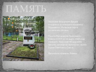 ПАМЯТЬ Анатолий Фёдорович Бредов похоронен на воинском кладбище Мурманска. На