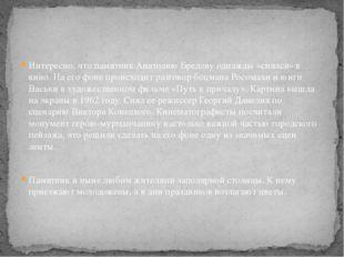 Интересно, что памятник Анатолию Бредову однажды «снялся» в кино. На его фоне