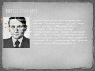 БИОГРАФИЯ Родился 14 июля 1923 года в Новгороде в семье рабочего. По национал