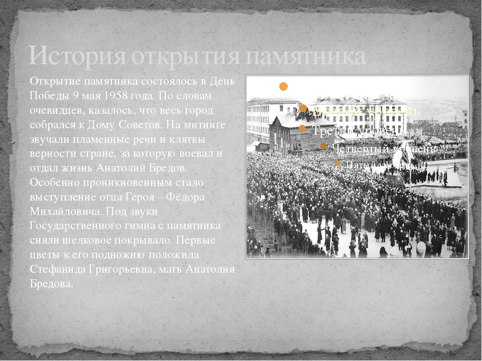 История открытия памятника Открытие памятника состоялось в День Победы 9 мая...