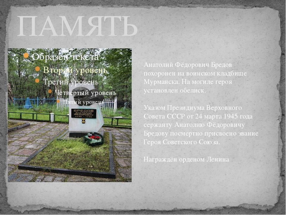 ПАМЯТЬ Анатолий Фёдорович Бредов похоронен на воинском кладбище Мурманска. На...
