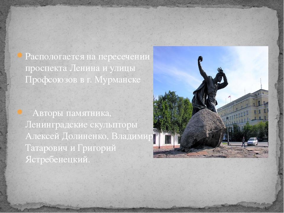 Распологается на пересечении проспекта Ленина и улицы Профсоюзов в г. Мурманс...