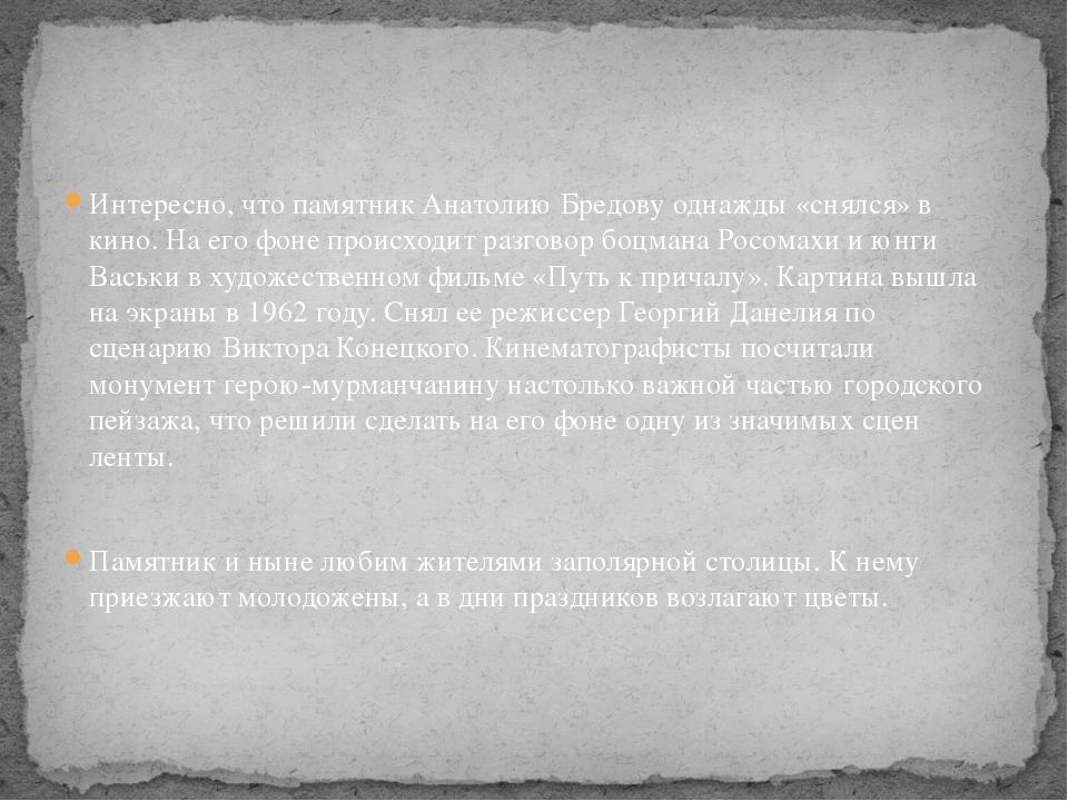 Интересно, что памятник Анатолию Бредову однажды «снялся» в кино. На его фоне...