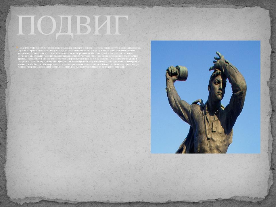 11 октября 1944 года 155-й стрелковый полк вышел на автодорогу Титовка—Петсам...