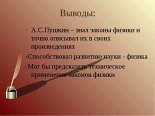 Выводы: А.С.Пушкин – знал законы физики и точно описывал их в своих произведе