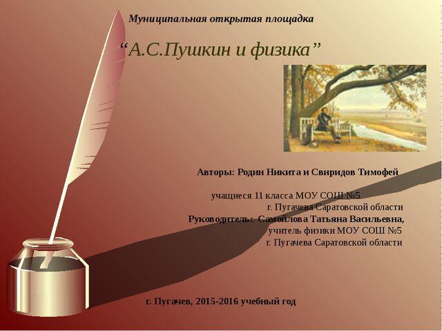 """Муниципальная открытая площадка """"А.С.Пушкин и физика"""" Авторы: Родин Никита и..."""