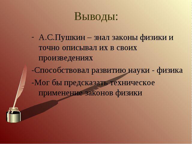 Выводы: А.С.Пушкин – знал законы физики и точно описывал их в своих произведе...