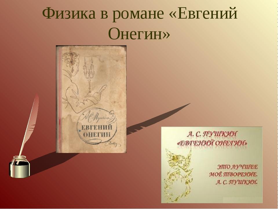 Физика в романе «Евгений Онегин»