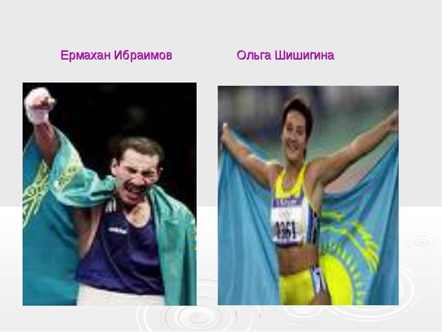 Ермахан Ибраимов Ольга Шишигина