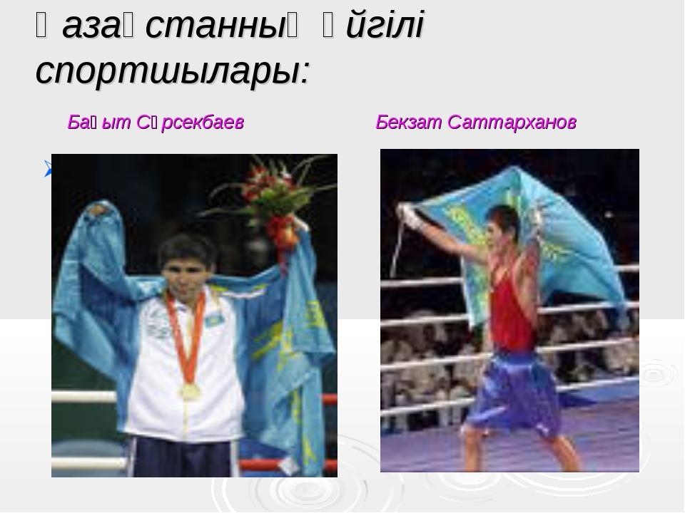 Қазақстанның әйгілі спортшылары: Бақыт Сәрсекбаев Бекзат Саттарханов