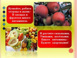 Кушайте, ребята огурцы и дыни - В овощах и фруктах много витаминов. И растите
