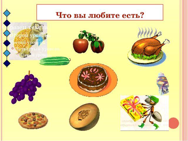 Что вы любите есть?