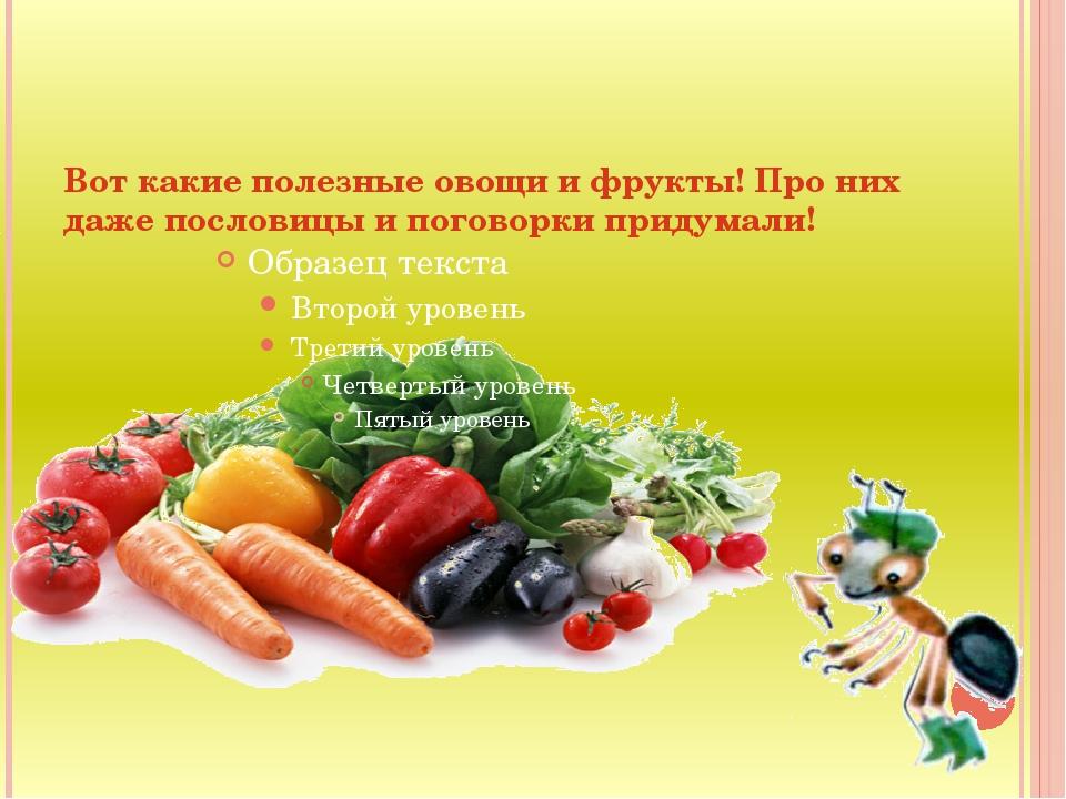 Вот какие полезные овощи и фрукты! Про них даже пословицы и поговорки придум...