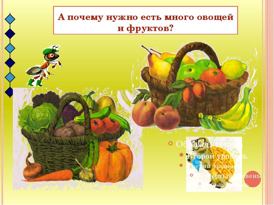А почему нужно есть много овощей и фруктов?