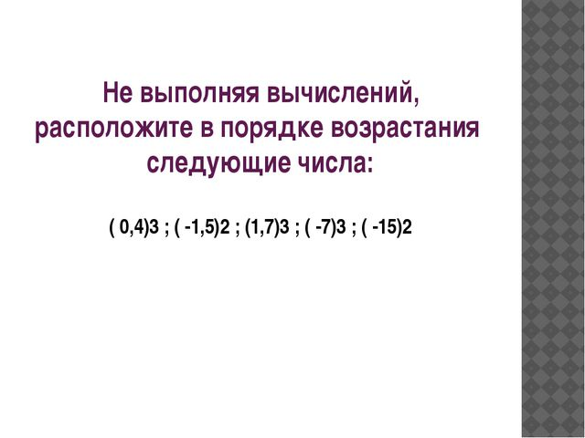 Не выполняя вычислений, расположите в порядке возрастания следующие числа: (...