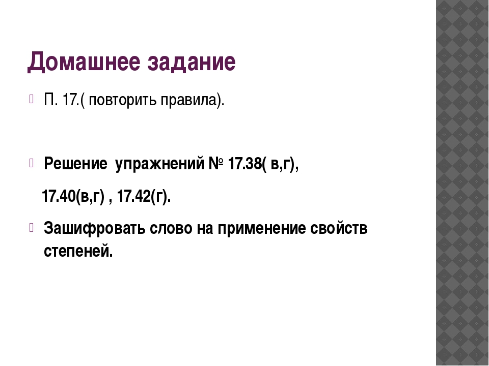 Домашнее задание П. 17.( повторить правила). Решение упражнений № 17.38( в,г)...