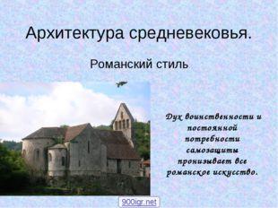 Архитектура средневековья. Романский стиль Дух воинственности и постоянной по