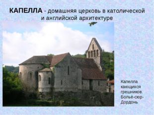 Капелла кающихся грешников. Больё-сюр-Дордонь КАПЕЛЛА - домашняя церковь в ка