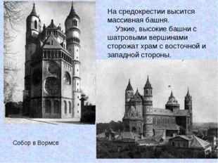 Собор в Вормсе На средокрестии высится массивная башня. Узкие, высокие башни