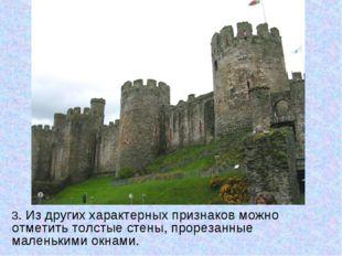 3. Из других характерных признаков можно отметить толстые стены, прорезанные