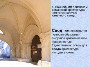 4. Важнейшим признаком романской архитектуры является наличие каменного свода