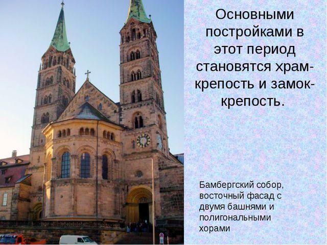 Основными постройками в этот период становятся храм-крепость и замок-крепость...