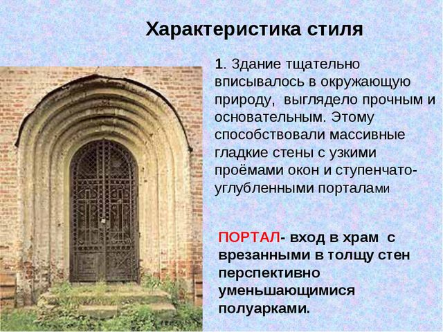 Характеристика стиля ПОРТАЛ- вход в храм с врезанными в толщу стен перспекти...