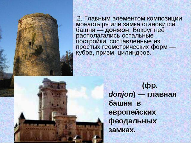 2. Главным элементом композиции монастыря или замка становится башня— донжо...