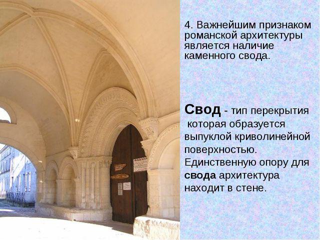 4. Важнейшим признаком романской архитектуры является наличие каменного свода...