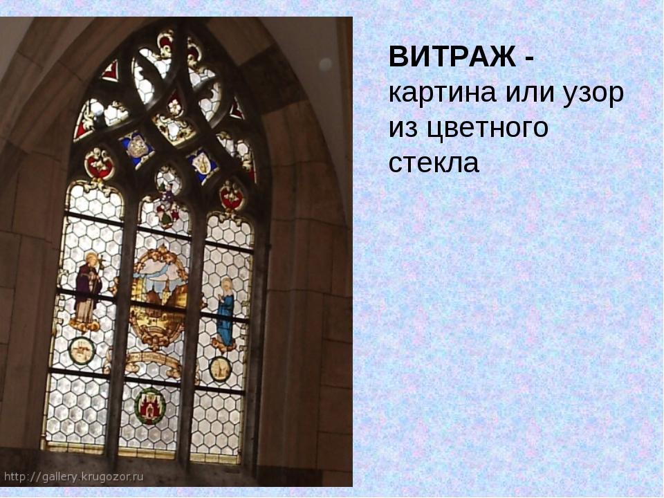 ВИТРАЖ - картина или узор из цветного стекла