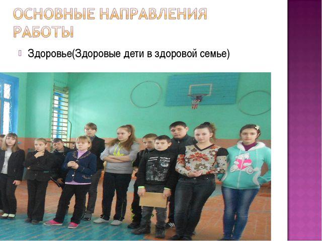Здоровье(Здоровые дети в здоровой семье)