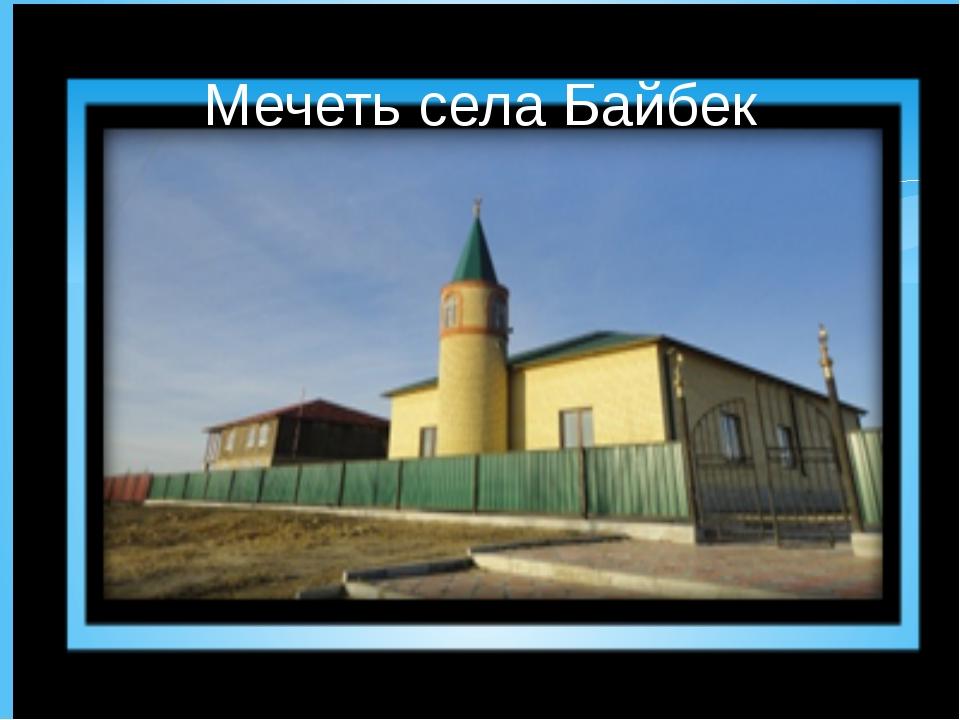 Мечеть села Байбек