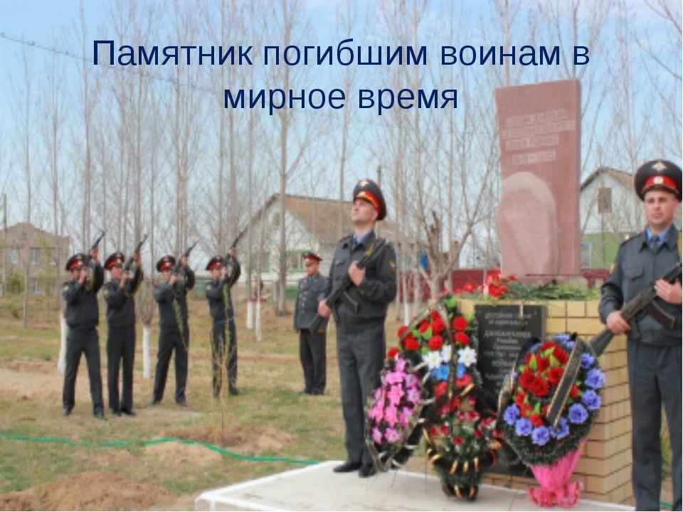 Памятник погибшим воинам в мирное время