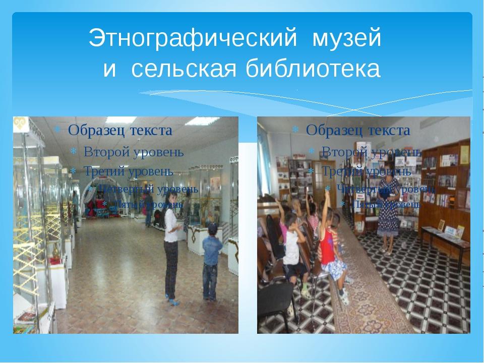 Этнографический музей и сельская библиотека
