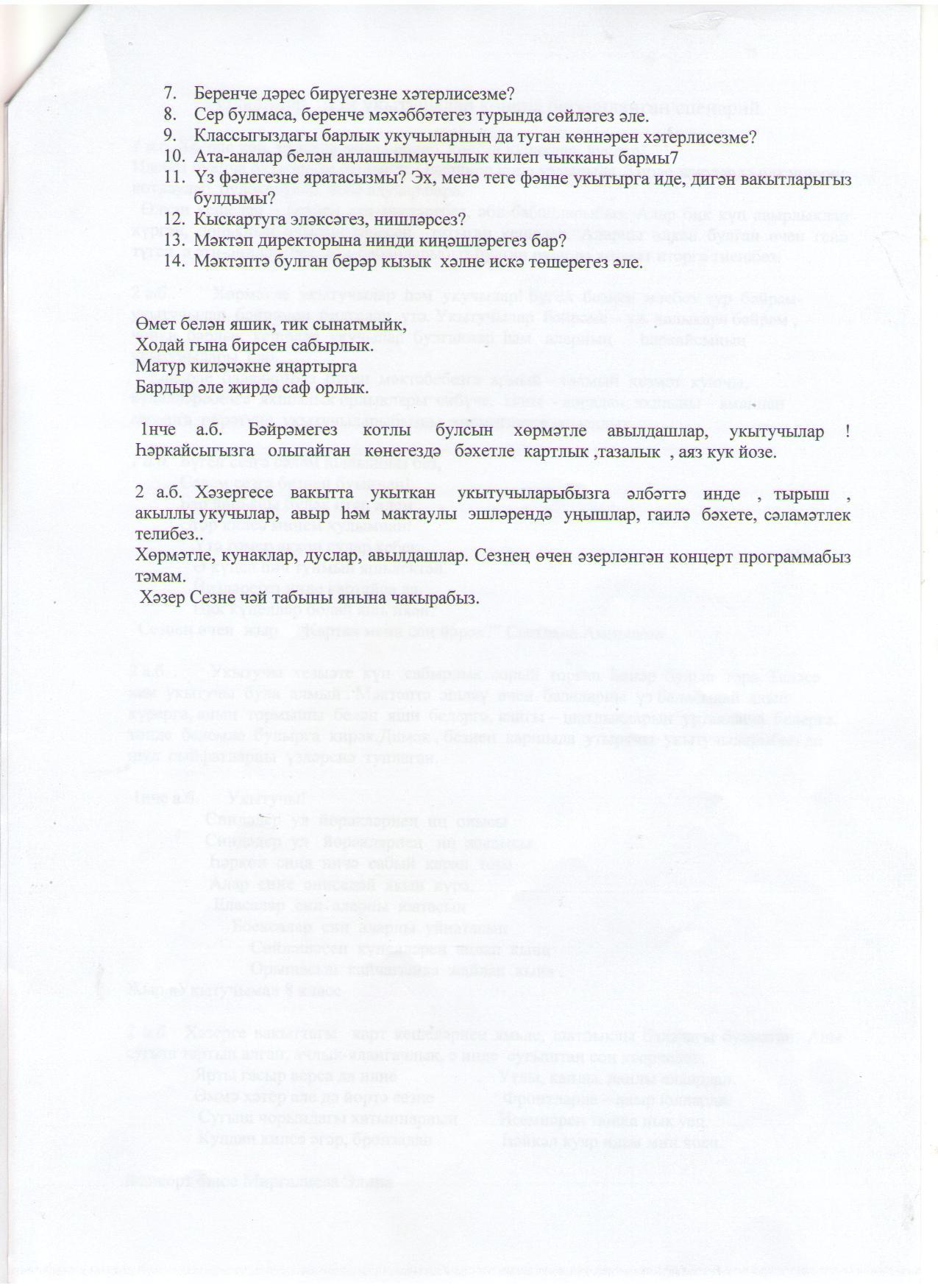 C:\Documents and Settings\Айнур\Рабочий стол\день пожилых и день учителя 003.jpg