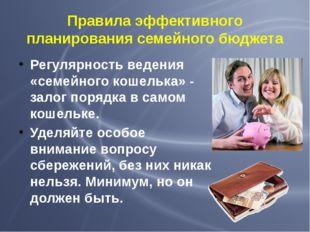 Правила эффективного планирования семейного бюджета Регулярность ведения «сем
