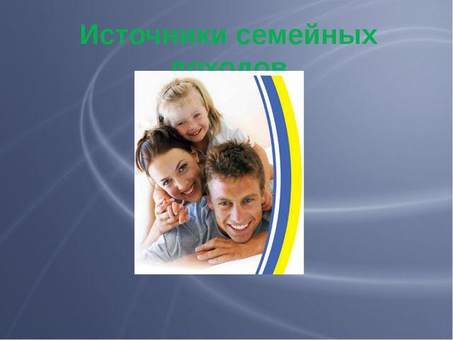 Источники семейных доходов